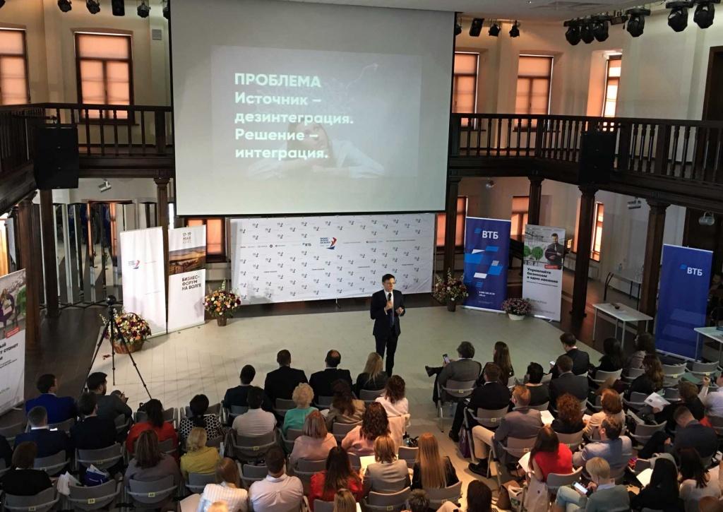Бизнес-форум на Волге, 2019, Плёс